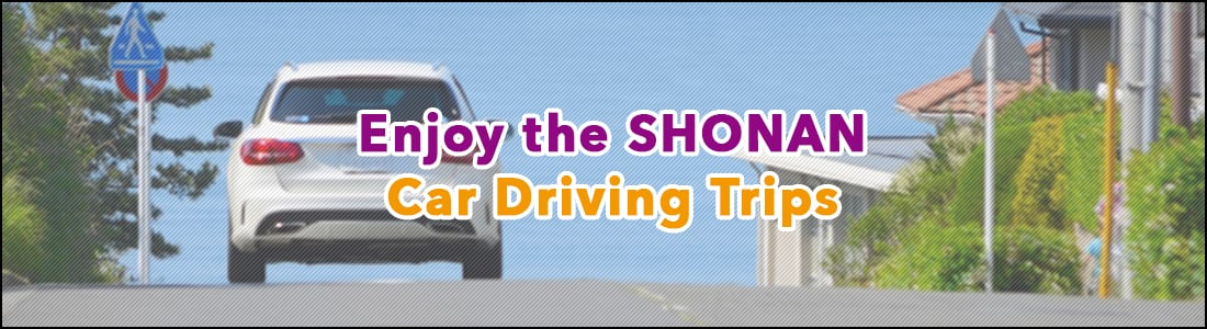 Enjoy a driving trip around SHONAN