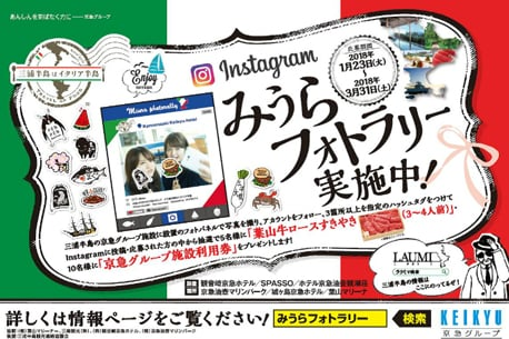 get Hayama beef in Instagram! Miura Photo Rally held!
