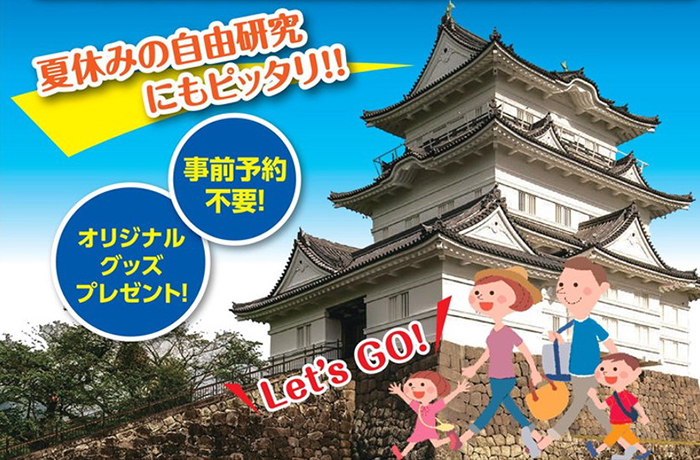 Odawara Castle Summer Vacation Parent and Child History Class