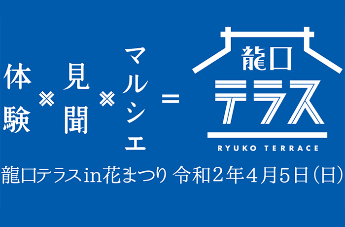 Ryuguchi Terrace vol.7 in Flower Festival